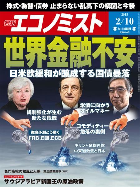 週刊エコノミスト 2015年2月10日号