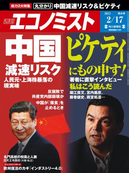 週刊エコノミスト 2015年2月17日特大号