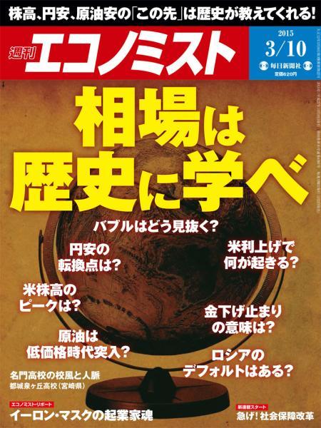 週刊エコノミスト 2015年3月10日号