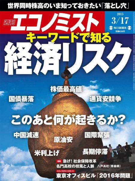 週刊エコノミスト 2015年3月17日号