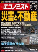 週刊エコノミスト 2011年5月31日号