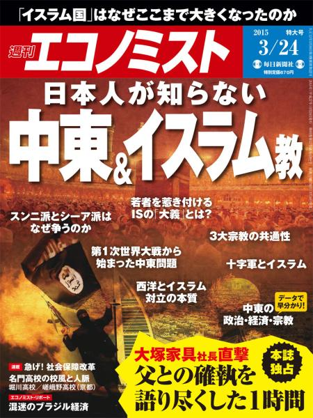 週刊エコノミスト 2015年3月24日特大号