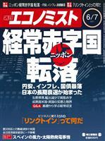 週刊エコノミスト 2011年6月7日号