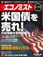 週刊エコノミスト 2011年6月14日号