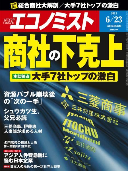週刊エコノミスト 2015年6月23日号
