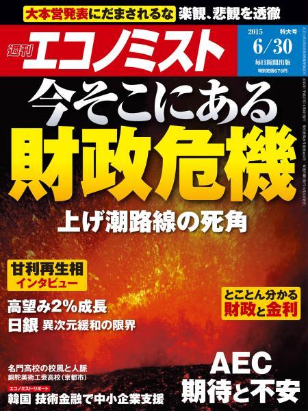 週刊エコノミスト 2015年6月30日号