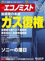 週刊エコノミスト 2011年6月21日号
