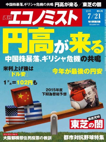 週刊エコノミスト 2015年7月21日号