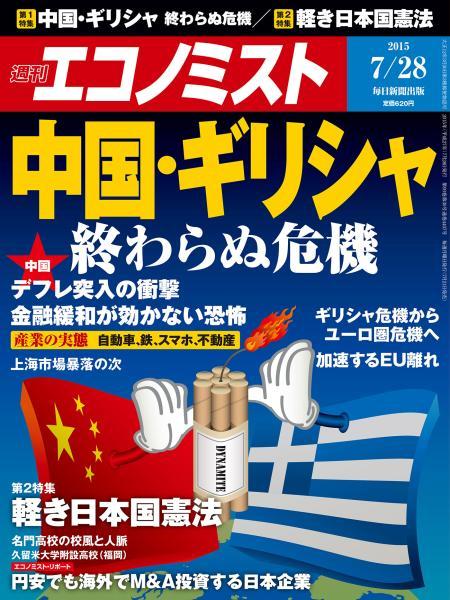 週刊エコノミスト 2015年7月28日号