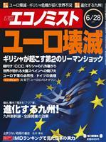 週刊エコノミスト 2011年6月28日号