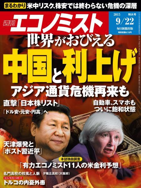 週刊エコノミスト 2015年9月22日号