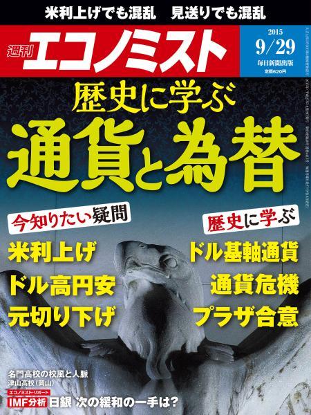 週刊エコノミスト 2015年9月29日号
