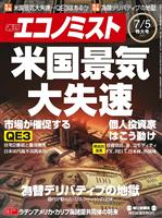 週刊エコノミスト 2011年7月5日特大号