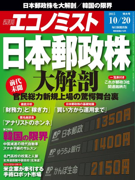 週刊エコノミスト 2015年10月20日号