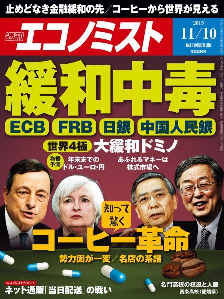 週刊エコノミスト 2015年11月10日号