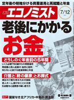 週刊エコノミスト 2011年7月12日号