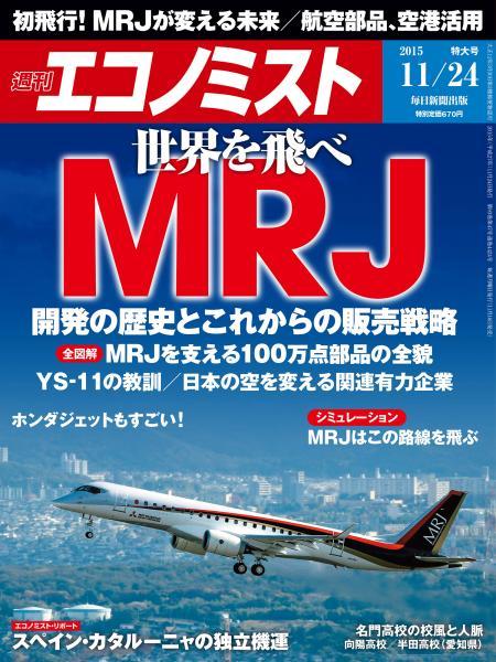 週刊エコノミスト 2015年11月24日号