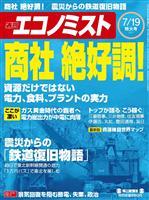 週刊エコノミスト 2011年7月19日特大号
