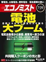週刊エコノミスト 2011年7月26日号