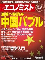 週刊エコノミスト 2011年8月2日特大号