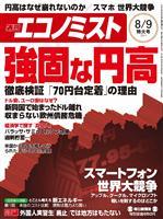 週刊エコノミスト 2011年8月9日特大号