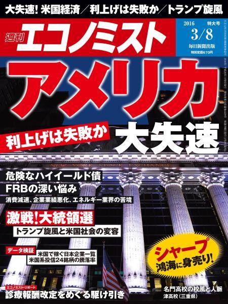 週刊エコノミスト 2016年03月08日号