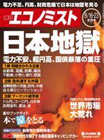 週刊エコノミスト 2011年8月16日・23日合併号