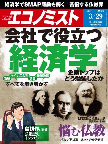 週刊エコノミスト 2016年03月29日号