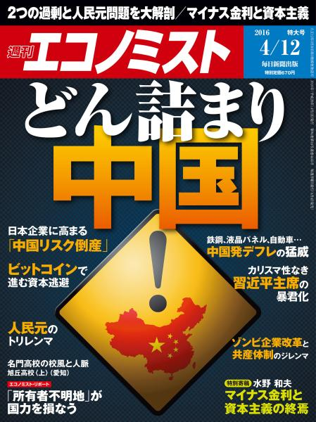 週刊エコノミスト 2016年04月12日号
