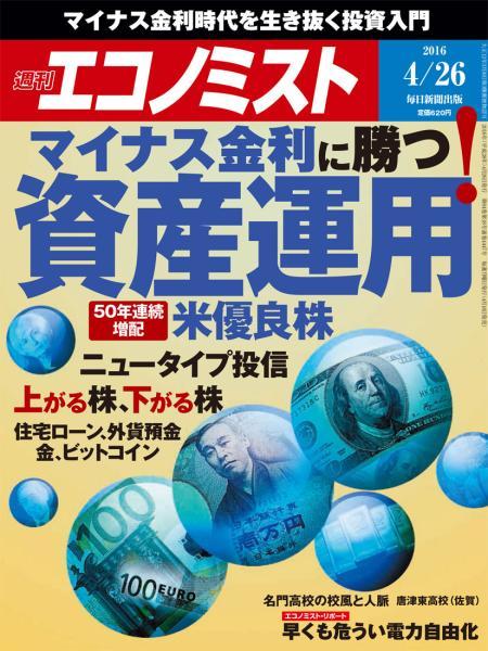 週刊エコノミスト 2016年04月26日号