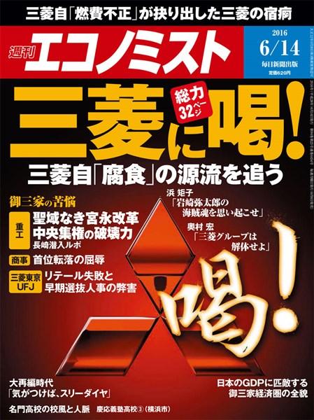 週刊エコノミスト 2016年06月14日号