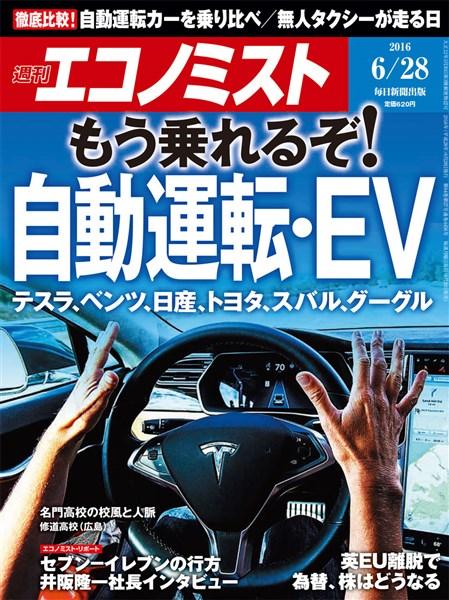 週刊エコノミスト 2016年06月28日号