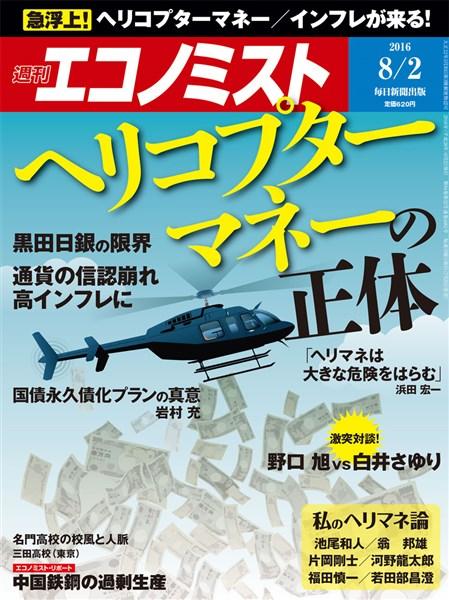 週刊エコノミスト 2016年08月02日号