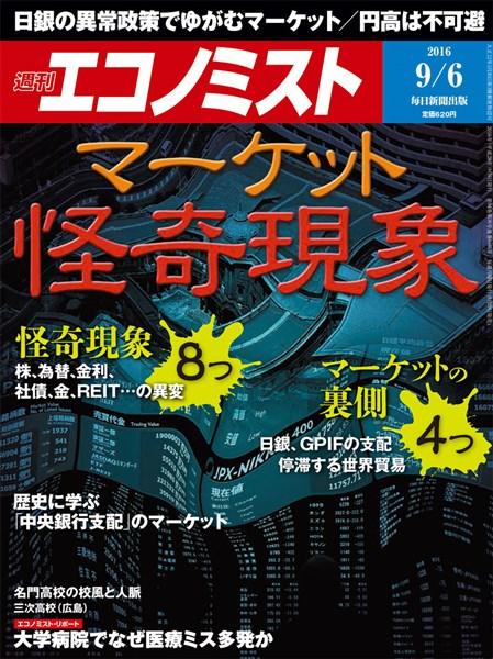 週刊エコノミスト 2016年09月06日号