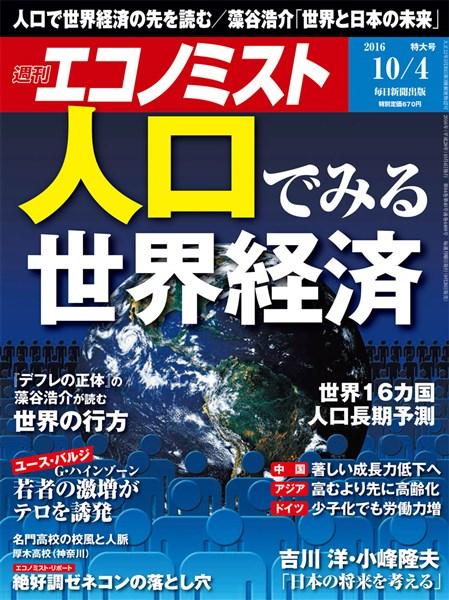 週刊エコノミスト 2016年10月04日号
