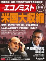 週刊エコノミスト 2011年9月6日号