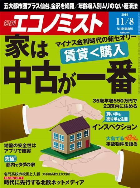 週刊エコノミスト 2016年11月08日号