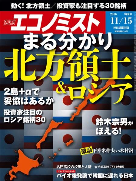 週刊エコノミスト 2016年11月15日号