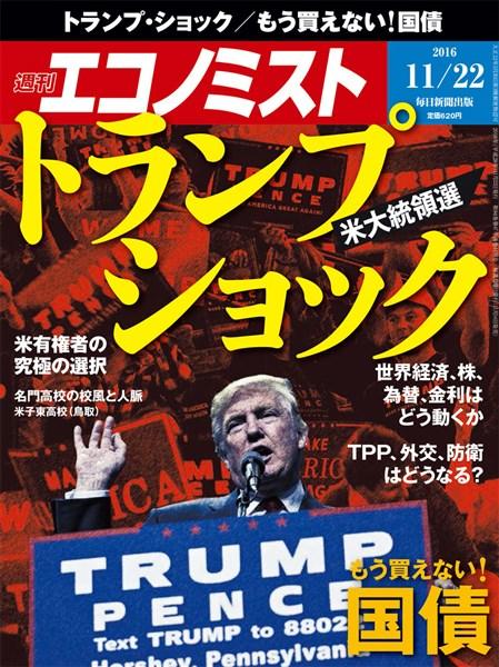 週刊エコノミスト 2016年11月22日号