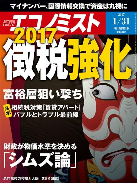 週刊エコノミスト 2017年01月31日号