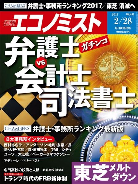 週刊エコノミスト 2017年02月28日号