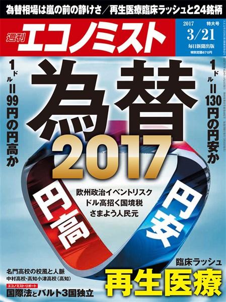 週刊エコノミスト 2017年03月21日号