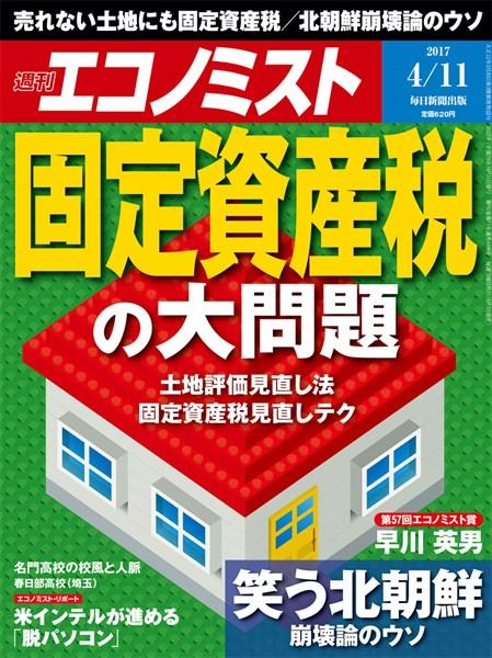 週刊エコノミスト 2017年04月11日号