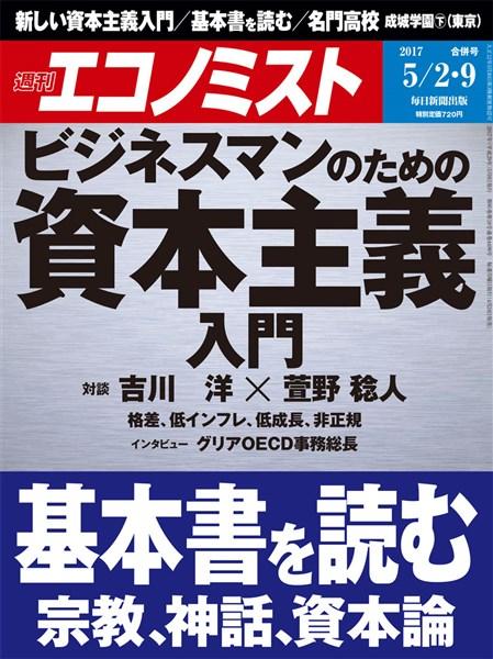 週刊エコノミスト 2017年05月02・09日合併号