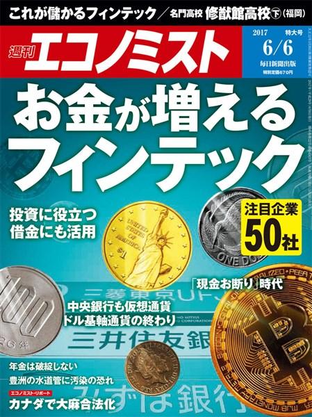 週刊エコノミスト 2017年06月06日号