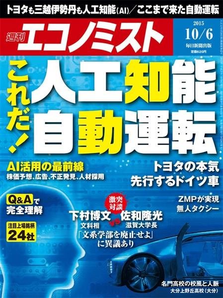 週刊エコノミスト 2015年10月06日号