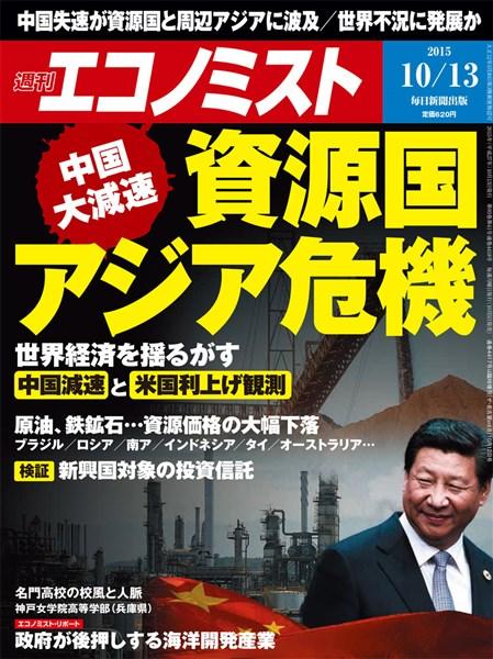 週刊エコノミスト 2015年10月13日号
