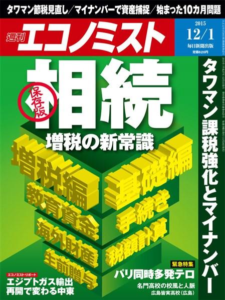 週刊エコノミスト 2015年12月01日号