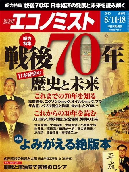 週刊エコノミスト 2015年08月11・18日合併号