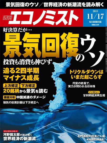 週刊エコノミスト 2015年11月17日号